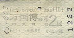 EXPO'70 Train Ticket / 大阪万国博覧会 北大阪急行電鉄チケット