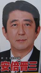 shinzo-abe-poster