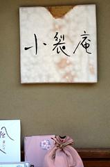 京・洛市 ねね「小裂庵」和の小物1