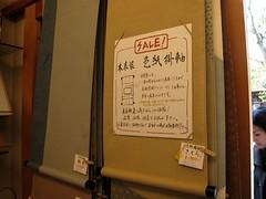 京・洛市 ねね「てんこく屋 空空」篆刻の店3