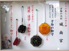 京都・城南宮7 お守り・御守り