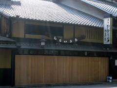 2007.5.27 神馬堂やきもち3 上賀茂神社脇