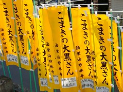 (Y2C) Tags: japan  yellow     daikokuten daikoku