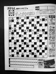 Japanese (漢字) crossword puzzle #1145