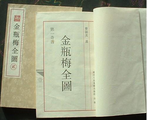 《金瓶梅》中華文化的情色寶典。毛澤東同志也看,中大的革命小將不能錯過!