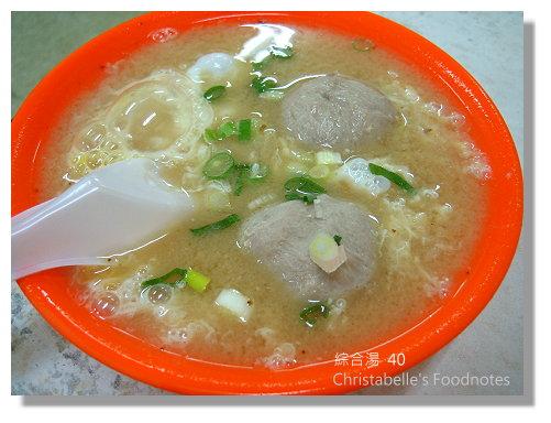 老永吉綜合湯