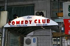 Comedy Club從零開始