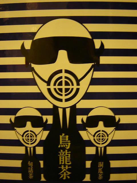 Yakuza-Bots