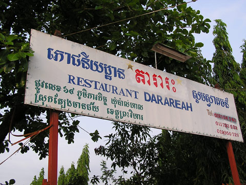 Wedding Food in Tbaeng Meanchey, Cambodia