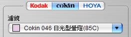 cokin 085c