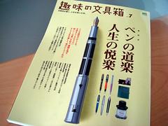 趣味の文具箱 7