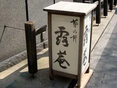 京都 菊乃井・露庵 看板