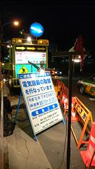 安全太郎&タクシー