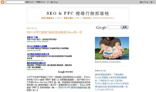 SEO & PPC 搜尋行銷部落格