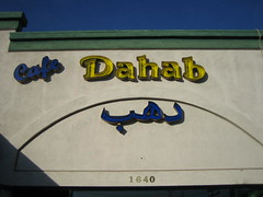 Cafe Dahab 01 (CXCGirl) Tags: california ca food losangeles cafe mediterranean boulevard santamonica dahab sawtelle blvd 1640 90025