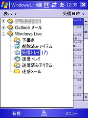 Windows Live for Windows Mobile/Windows Live Mail編