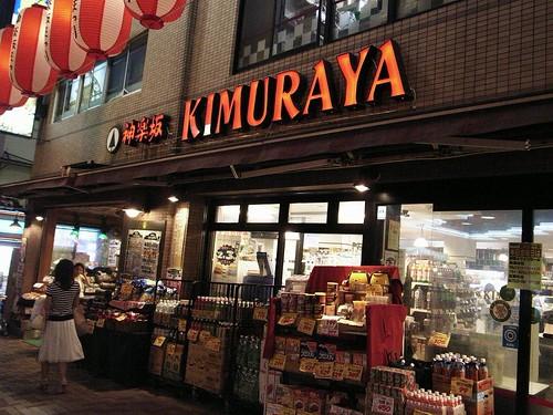 KIMURAYAさん
