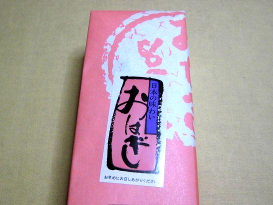 京都・城南宮59 おせきもち6