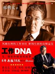 《工作DNA》大陸版封面