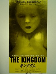 riget / the kingdom (latekommer) Tags: cameraphone cinema film hospital movie denmark tickets ticketstubs tokyo horror udokier movietickets riget  tvseries thekingdom larsvontrier danishfilm