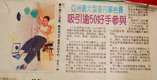 China Press - July 5, 2005