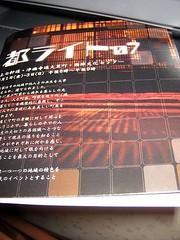 都ライト'07 パンフ2
