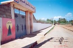 Ecole Reggada مدرسة عين الرقادة