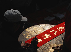 The Calligrapher (NowJustNic) Tags: china table nikon published edited chinesenewyear newyear brush 中国 calligraphy 春节 tianjin lunarnewyear 书法 新年 springfestival chunjie 天津 calligrapher ancientculturestreet yearofthepig d80 nikkor18135mm diamondclassphotographer flickrdiamond mainlanderchina