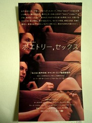 the monkey's mask (latekommer) Tags: cameraphone cinema film lesbian movie ticketstubs tokyo australia disappearance movietickets poetryreading motionpicture  privatedetective australianfilm  themonkeysmask samanthalang susieporter kellymcgillis