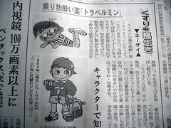 an article about famous japanese pill for motion sickness