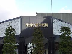 The Hakone Open-Air Museum (jpellgen) Tags: sculpture art japan museum japanese asia open air picasso  nippon kanagawa hakone nihon gora   kantou