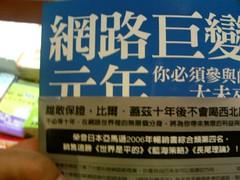 Web進化論 中国語版
