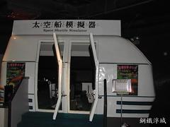 遊樂區22 (Ralph Kuo) Tags: 兒童樂園