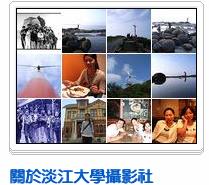 關於淡江大學攝影社
