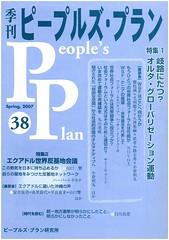 「『もったいない』ではもったいない」『季刊ピープルズ・プラン』 No.38