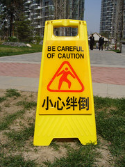 Be careful of caution (xiaming) Tags: china sign yellow warning interestingness fear beijing engrish caution stickfigure chinglish stickfigureinperil chinesetoenglish