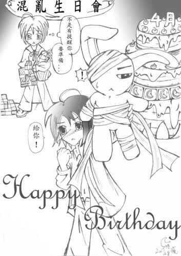 混亂的四月壽星,生日快樂ˇ