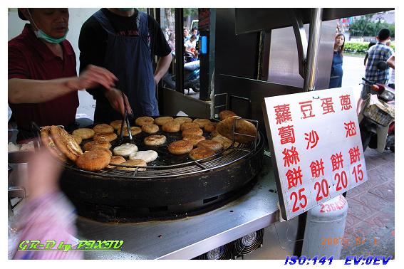 1溫州街蘿蔔絲餅 016