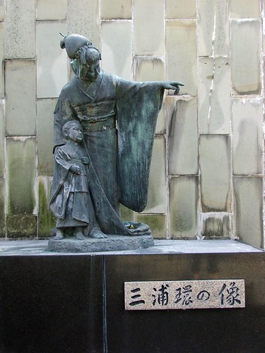 Tamaki Miura