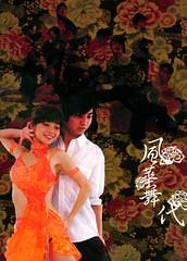2007輔大國標舞展