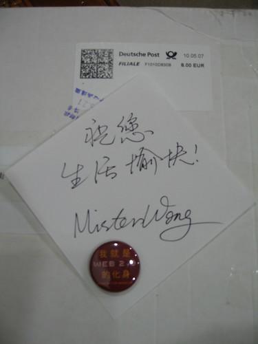 Mister Wong送禮來
