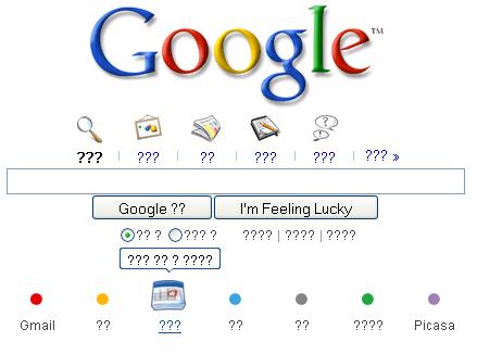 Google X2