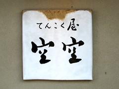 京・洛市 ねね「てんこく屋 空空」篆刻の店