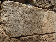 """Don't take beverages from the stadium"" (Josh Clark) Tags: greek ancient ruins stadium stones delphi greece font characters"