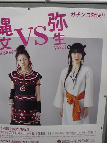 縄文vs弥生