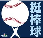 全民挺棒球-150x135