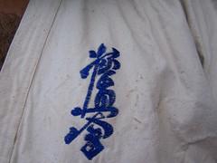 nostalgia karate gi kyokushin