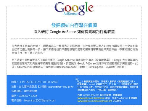 Google AdSense 研討會4月18日上午10時至12時