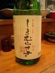 しまむらさき 高崎酒造(種子島)