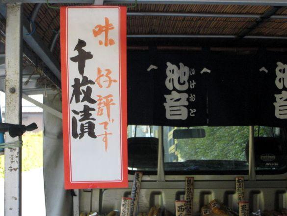 京都・城南宮65 上賀茂のお漬け物屋さん